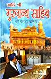Guru Granth Saheb / Sahib - ( Religious Books )