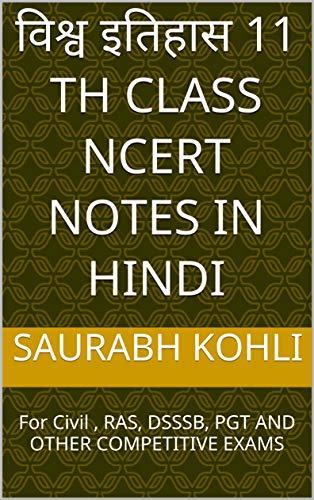 विश्व इतिहास 11 th class ncert notes in hindi