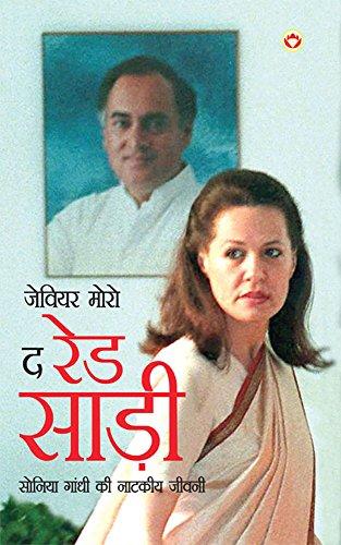 The red Sari (Hindi Edition) - Red Sari