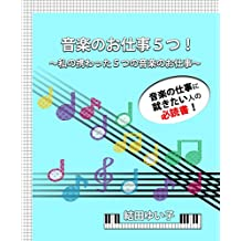 five jobs of music: five jobs of music (Japanese Edition)