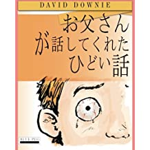 David and Jacko: The Zombie Tunnels (Japanese Edition)