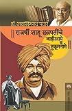 #7: Rajarshi Shahu Chatrapatinche  Jahirname V  Hukumname