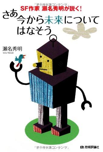 SF sakka Sena Hideaki ga toku! Sā ima kara mirai ni tsuite hanasō