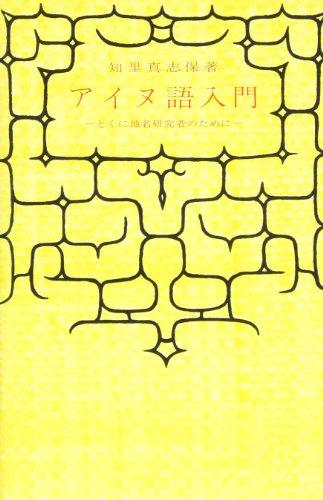 ainugo-nyuimon-tokuni-chimei-kenkyuisha-no-tame-ni