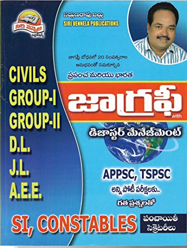 Geography with Disaster Management Common for all Exams [ TELUGU MEDIUM ]