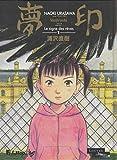Mujirushi : le signe des rêves n° 1 Mujirushi