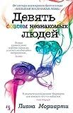 Девять совсем незнакомых людей (Джоджо Мойес) (Russian Edition)