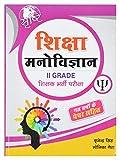 Education Phycology (Hindi)