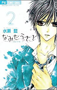 Namida Usagi Edition simple Tome 2