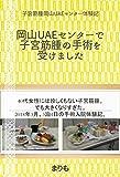 Okayama UAE Center de sikyu kinsyu no syujyutu wo ukemashita: Sikyu kinsyu Okayama UAE Center taikenki (Japanese Edition)