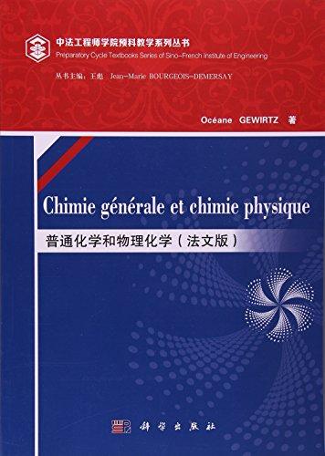 普通化学和物理化学(法文版)(Chimie générale et chimie physique)
