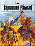 Turkish Gambit / Turetskiy Gambit by Boris Akunin's book (REGION 5)(DVD PAL)NO SUBTITLES