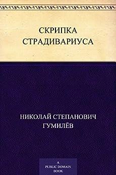Скрипка Страдивариуса (Russian Edition) par [Гумилёв,Николай Степанович]