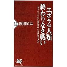 エボラvs人類 終わりなき戦い なぜ二十一世紀には感染症が大流行するのか (PHP新書) (Japanese Edition)