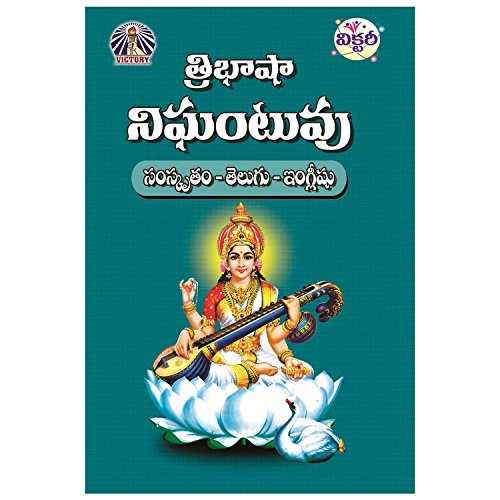 Tribhasha Nighantuvu Sanskrit Telugu English