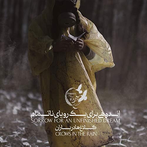 A Thousand Papers Of Pain (Hezaran Dorna Az Dard)