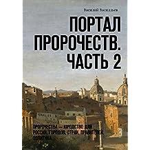 Портал Пророчеств. Часть 2: Пророчества — юродство для России, городов, стран, правителей. Политика.