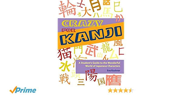 Crazy For Kanji A Students Guide To The Wonderful World Of