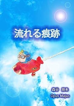 Nagarerukonseki (Japanese Edition) di [Tomomi Moriya]