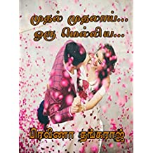 முதல் முதலாய் ஒரு மெல்லிய (Tamil Edition)