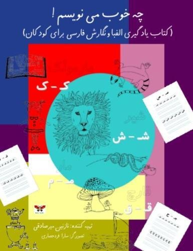 I Know How To Write In Persian!: A Children's Workbook For Learning The Persian Alphabet & Script (Persian/Farsi Edition) por Nazanin Mirsadeghi