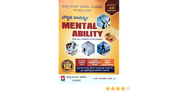 Amazon in: Buy Mental Ability KANNADA EXAM (PDO, KPSC, PSI, Others