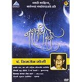 Nakshatrache Dene - Pandit Bhimsen Joshi