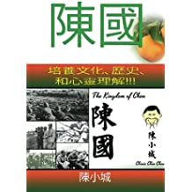 The Kingdom of Chen: Traditional Chinese Text!!!  For Wide Audiences!!!  Orange Cover!!!