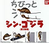 Shin Godzilla Resurgence 2016 2nd Form Kamata-Kun Finger Figure~ #1