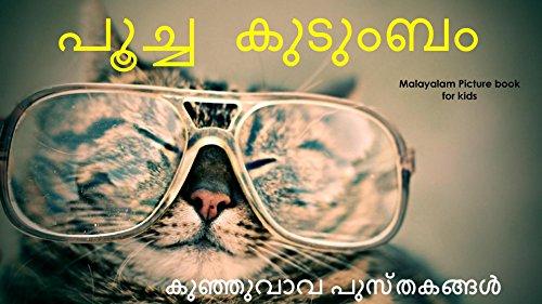 Stories malayalam new pdf