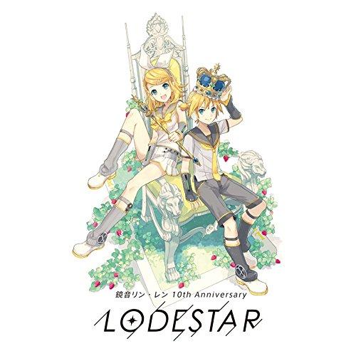 KARENT presents 鏡音リン・レン 10th Anniversary -LODESTAR- (限定盤)