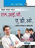 #2: LIC - ADO Exam Guide: Apprentice Development Officer (Popular Master Guide)