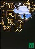 Nippon, umikaze sakanatabi : Ayashibi sasurai hen
