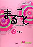 Marugoto: Japanese language and culture. Starter A1 Rikai: Coursebook for communicative language competences