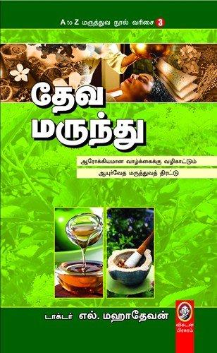 Deva Marunthu