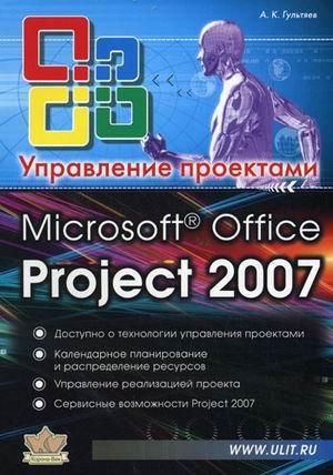 Microsoft Office Project Professional 2007. Upravlenie proektami par A. K. Gultyaev