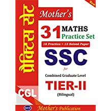 MOTHER'S MATHS 31 Practice Set(18 Practice+13 Solved Paper Including CGL Mains 2017)For SSC CGL Tier II