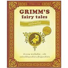Märchensammlung der Gebrüder Grimm auf Thai - Grimm's Fairy Tales in Thai Language.: Text auf Thai