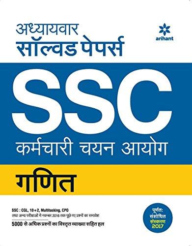 Adhyayayvar Solved Papers SSC Karamchari Chayan Aayog Ganit 2017