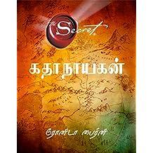 Hero  (Tamil)