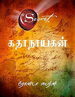 Tamil Motivational Book
