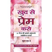 Khud Se Prem Karo (Hindi Edition)