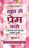 #10: Khud Se Prem Karo (Hindi Edition)