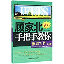 Gu Jiabei's Tips for IELTS Writing (Chinese Edition)