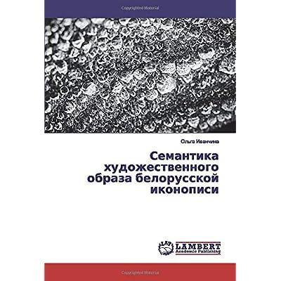 Семантика художественного образа белорусской иконописи