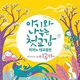Piano Prenatal All Music By Yiruma
