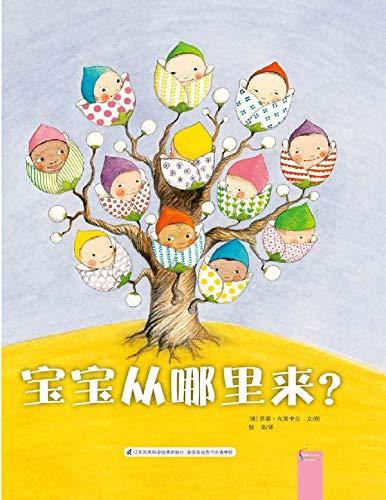宝宝从哪里来 (English Edition)