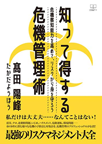 Crisis management techniques to know and gain: Improve crisis detection ability and protect yourself from risks (22nd CENTURY ART) (Japanese Edition)