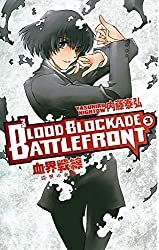 Blood Blockade Battlefront Volume 3 by Yasuhiro Nightow (2012-11-27)