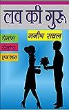 लव की गुरु: रोमांस, रोमांच और एक्शन से भरपूर एक युवा नावेल (Hindi Edition)